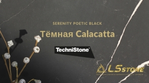 Technistone Serenity  Poetic Black  новая Callacatta в тёмных тонах